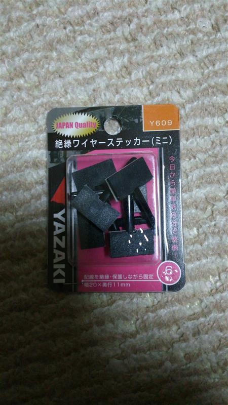 矢崎総業株式会社 絶縁ワイヤーステッカーミニY609