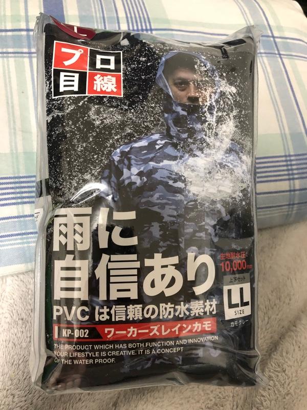 株式会社カジメイク/ KP-002 ワーカーズレインカモ(カモグレー)