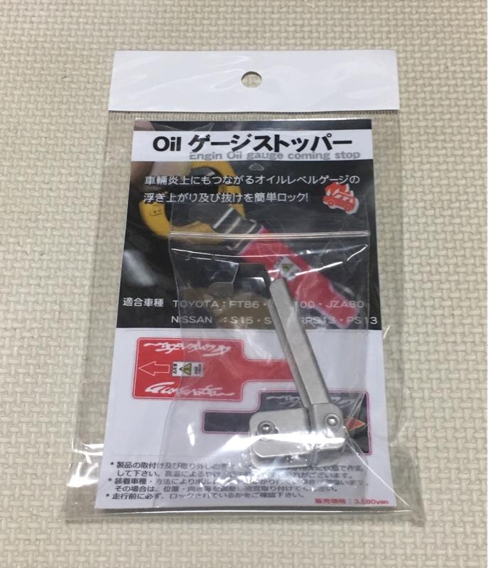 Gコーポレーション oilゲージストッパー