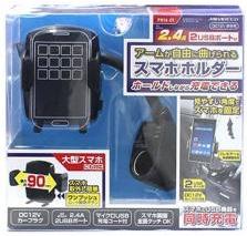 MIRAREED PH14-01 2USB付スマートフォンフレキホルダー