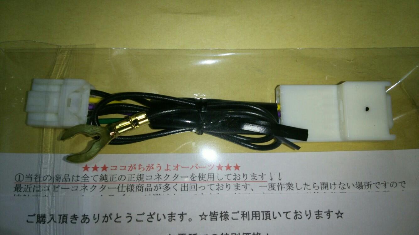 O-PARTS テレビキット