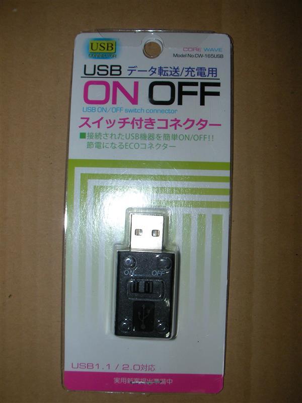 コアウェーブ USB電源スイッチアダプタ CW-165USB