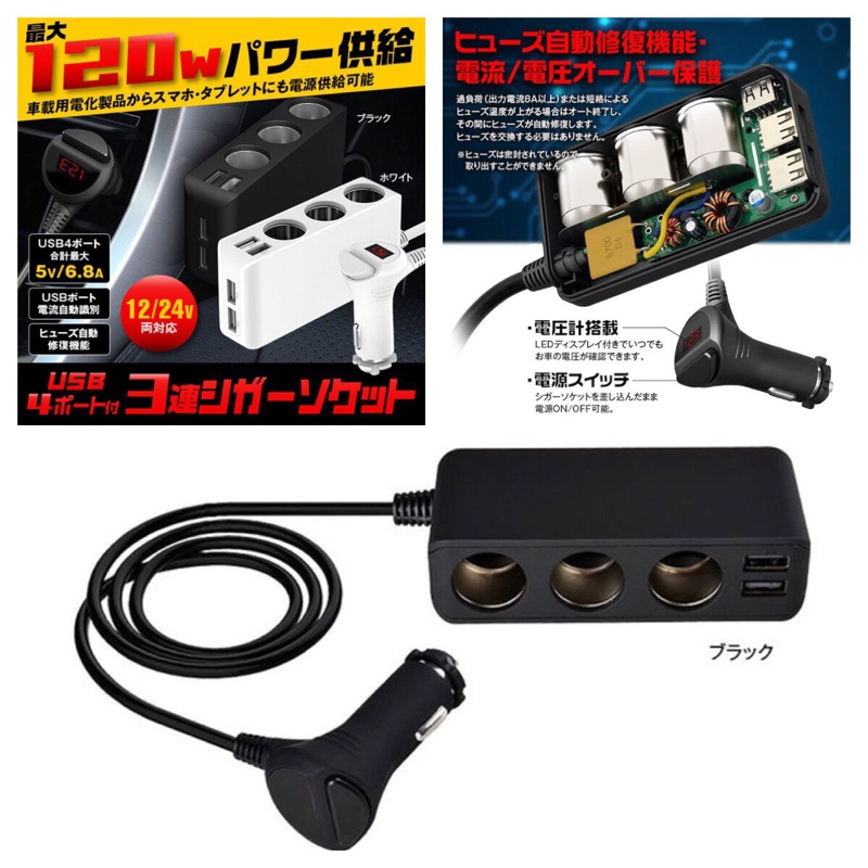 KATSUNOKI国際 USB4ポート付き3連シガーソケット