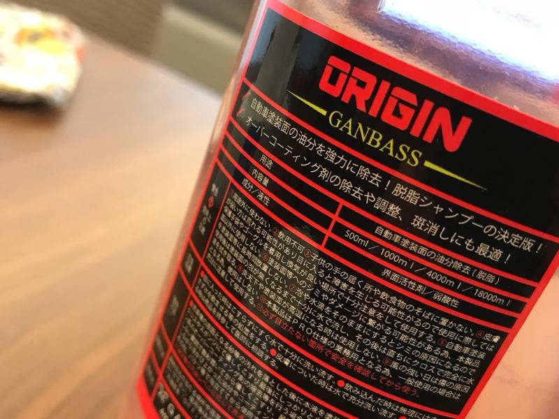 洗車用品専門店GANBASS ORIGIN