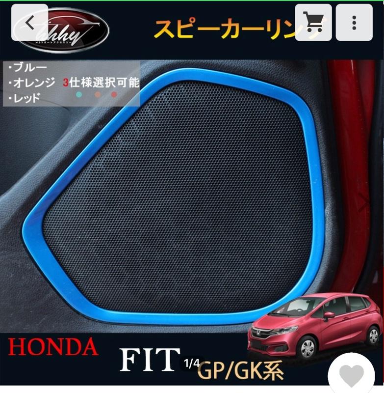 H3Yオートアクセサリー スピーカーリング ブルー