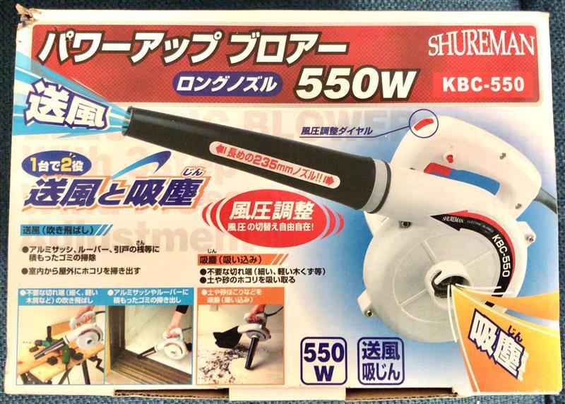 SHUREMAN パワーアップブロアー KBC-550