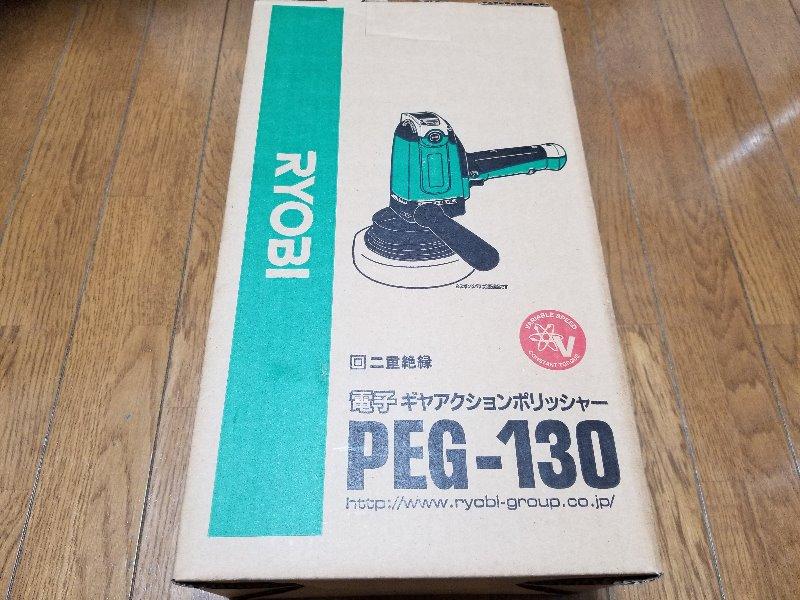RYOBI 電子ギヤアクションポリッシャー