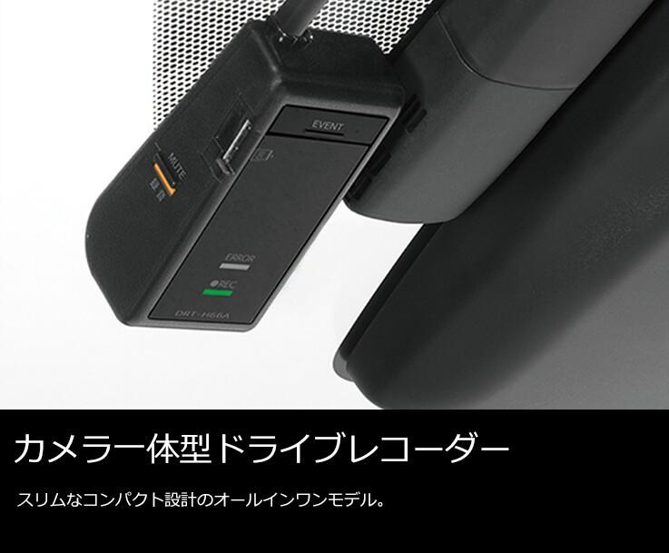 トヨタ(純正) DRT-H66A カメラ一体型ドライブレコーダー
