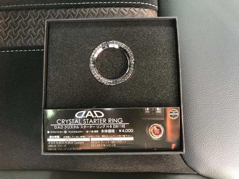 D.A.D / GARSON  クリスタル スターター リング H-B
