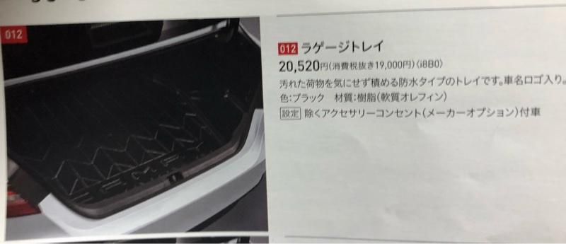 トヨタ(純正) トランクマット