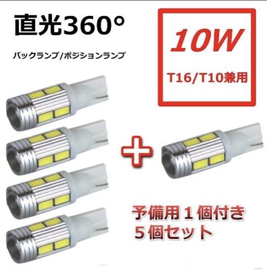 通販 10W  LED