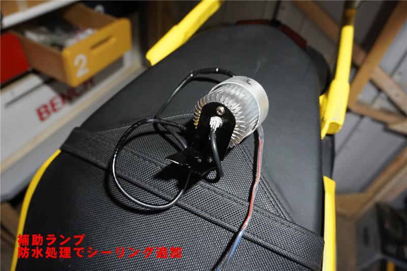TDGO LED補助ランプ
