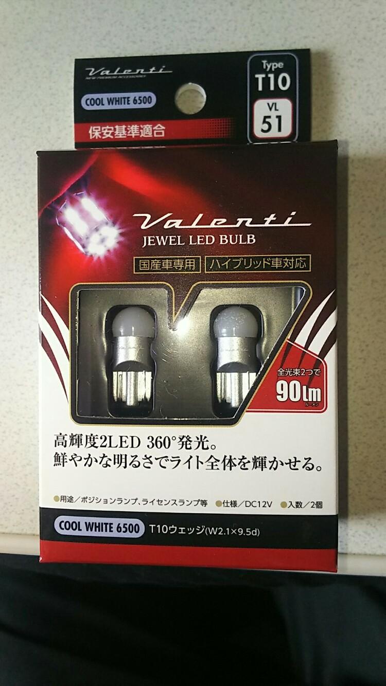Valenti VL51 クールホワイト 6500k T10
