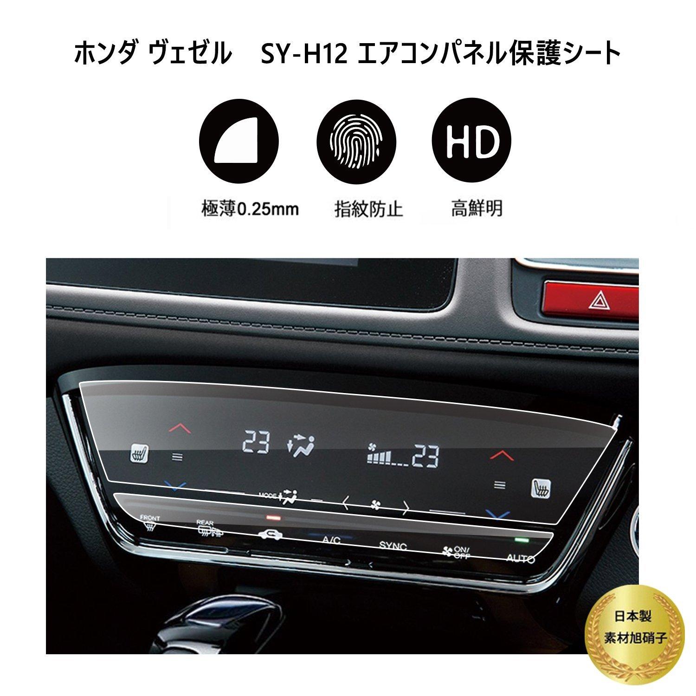 RUIYA 【RUIYA PET製4枚セット】Honda ホンダ ヴェゼル専用 エアコンパネル専用液晶保護フィルム