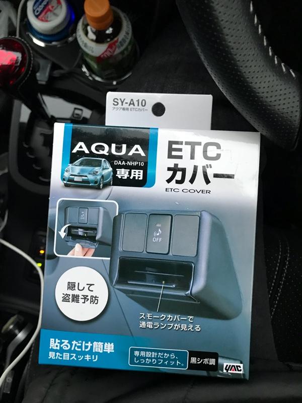 YAC SY-A10 アクア専用 ETCカバー