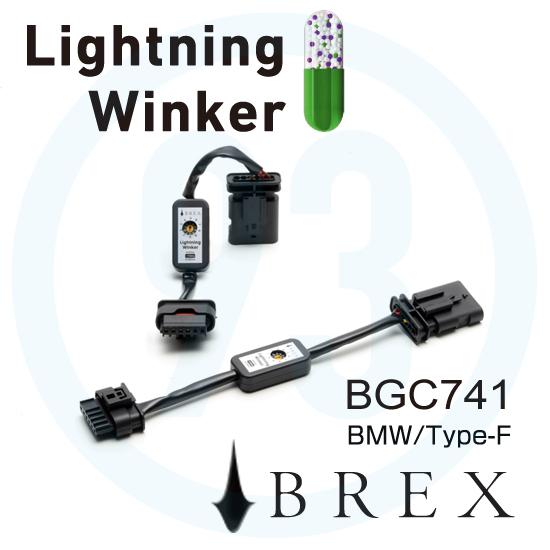 BREX Lightning Winker(ライトニング ウィンカー)