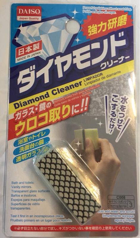 ダイソー ダイヤモンドクリーナー