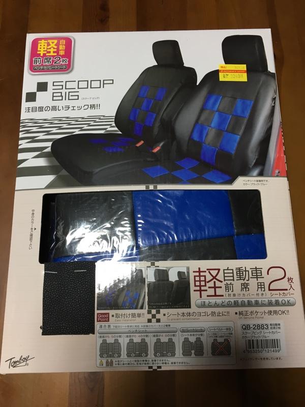 Tomboy / 錦産業 スクープビック軽自動車用