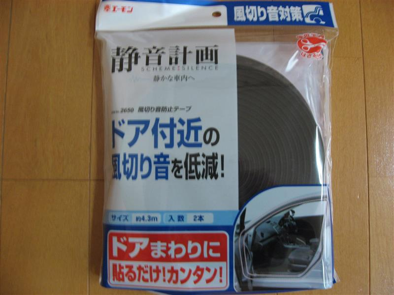 エーモン 静音計画 静音計画 風切り音防止テープ / 2650