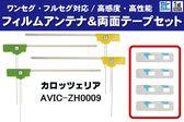 メーカー・ブランド不明 L型フィルムアンテナ左2枚右2枚&両面テープセット