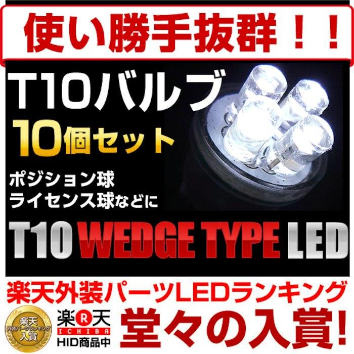 fcl T10 4連 LED 10個セット