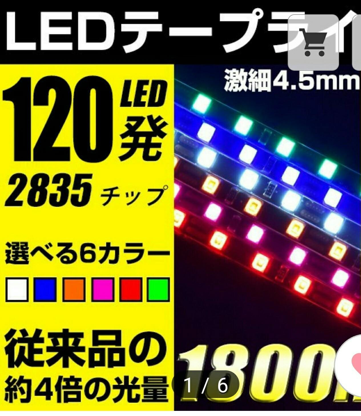 不明 LEDテープ120cmホワイト。