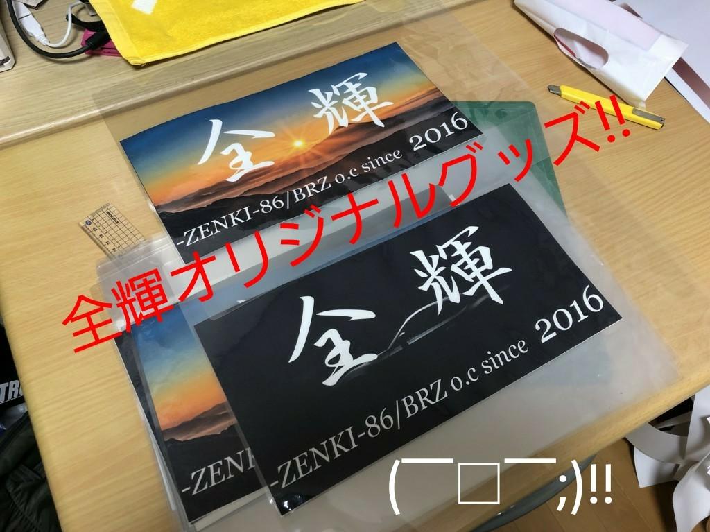 超高性能❗ 全輝ナンバーSecret ver.2