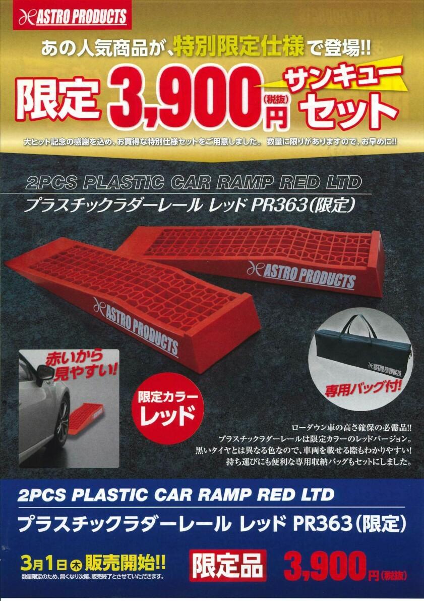 ASTRO PRODUCTS プラスチックラダーレール レッドPR363(限定)