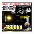 ピカキュウ トヨタ純正LEDフォグランプ装着車対応 ガラスレンズフォグランプユニット付 凌駕-RYOGA-L4800 LEDフォグランプキット 4800ルーメン