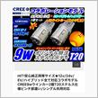 CREE×SAMSUNG T20 ステルス仕様 ピンチ部違い対応