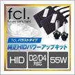 fcl. 【fcl.】 55W 純正HIDパワーアップキット(D2/D4対応)