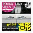 SAMURAI PRODUCE ドアノブ ガーニッシュ 10p メッキ仕上げ