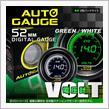 AUTOGAUGE 電圧計 612シリーズ 52mm 52Φ グリーン ホワイト デジタル LCD ディスプレイ LED切替可