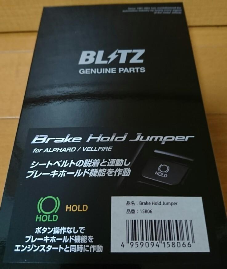 BLITZ ブレーキホールドジャンパー