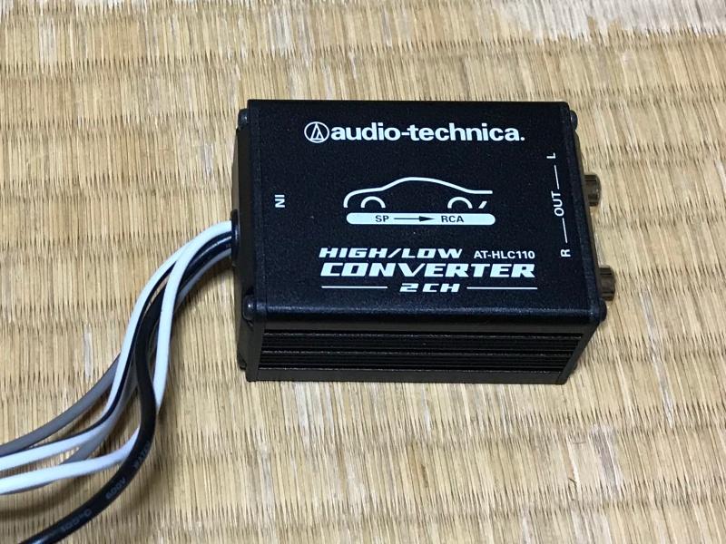 audio-technica AT-HLC110 ハイ/ロー コンバーター(2ch用)