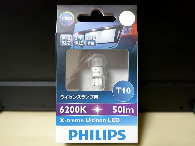 PHILIPS X-treme Ultinon LED T10 360°CeraLight ライセンスランプ 6200K