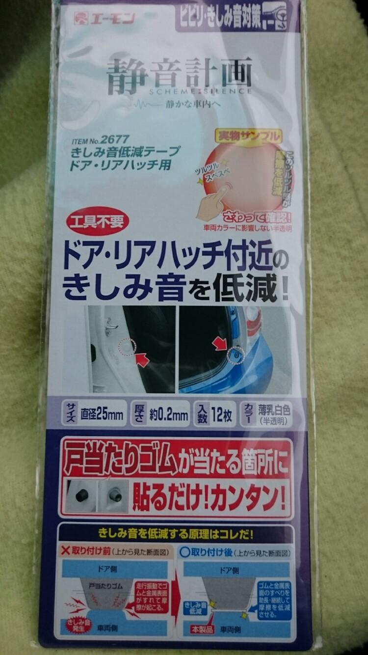 エーモン きしみ音低減テープ ドア・リアハッチ用 / 2677