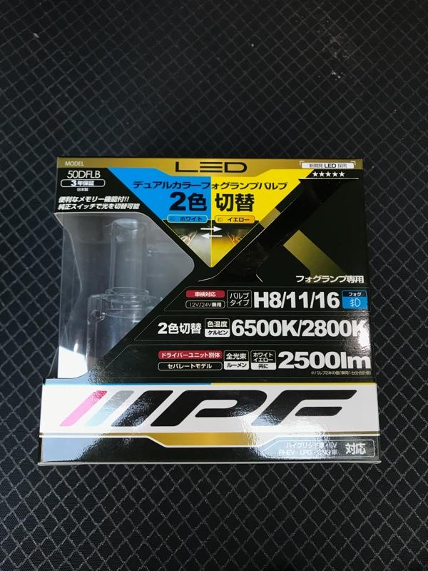 IPF デュアルカラーフォグランプバルブ 50DFLB