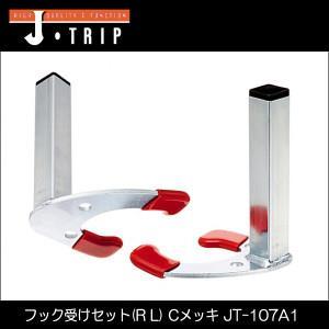 J-TRIP   V受け