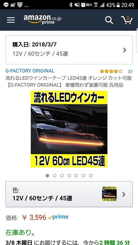 G-FACTORY 流れるLEDウィンカーテープ60cm