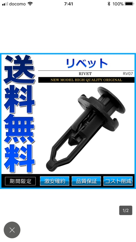 ヤフオク リベットクリップ52161-16010 純正同等品