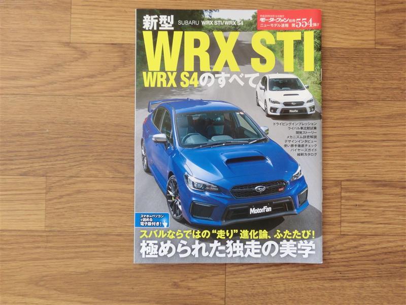 三栄書房 モーターファン別冊 ニューモデル速報第554弾 新型WRX STI/WRX S4のすべて