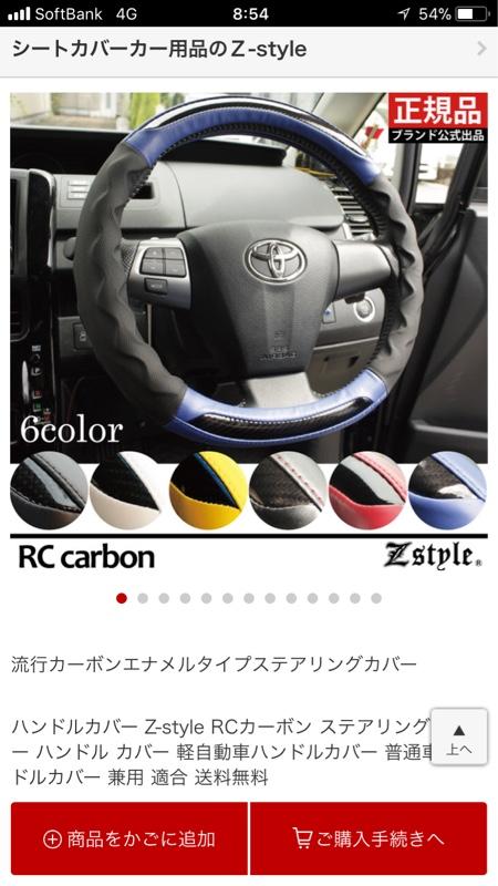 Z-style  カーボンエナメルタイプステアリングカバー