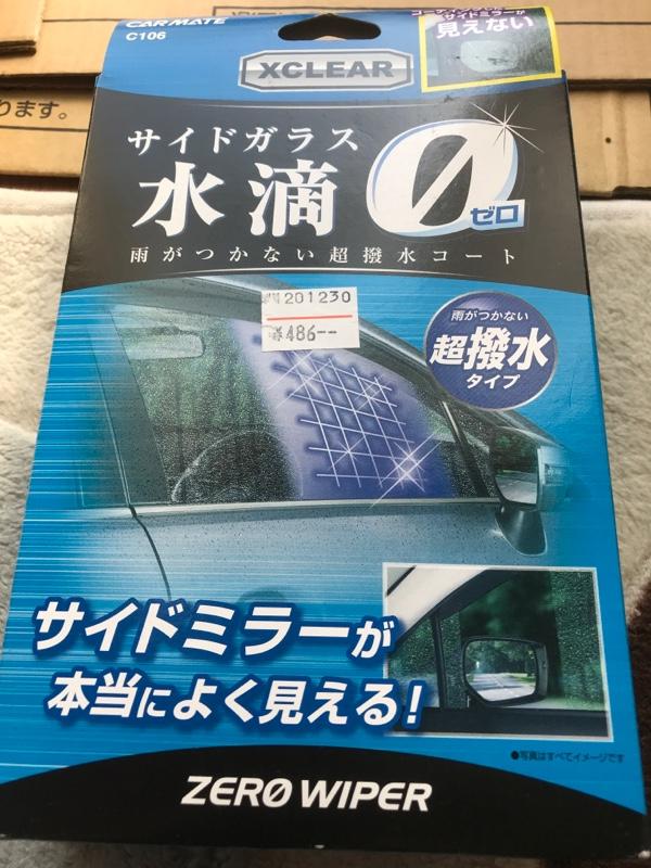 CAR MATE / カーメイト ZERO wiper