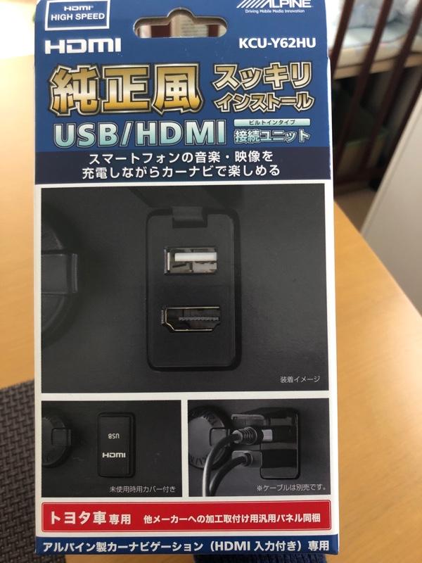 ALPINE KCU-Y62HU ビルトイン USB/HDMI 接続ユニット