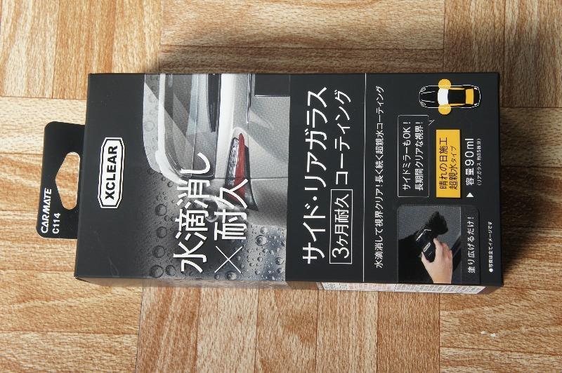 CAR MATE / カーメイト サイド・リアガラス3ヶ月耐久コーティング