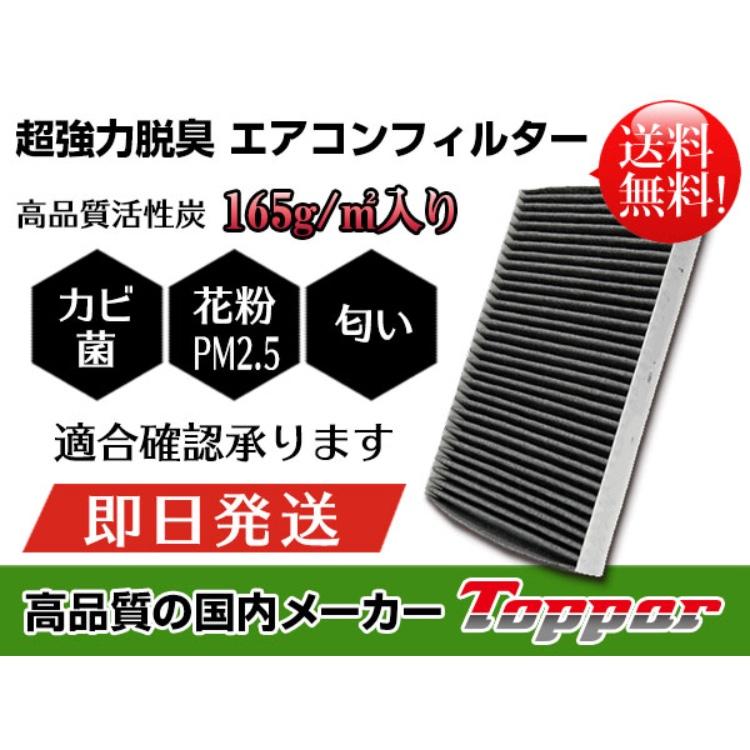 TOPPOR 超強力脱臭エアコンフィルター
