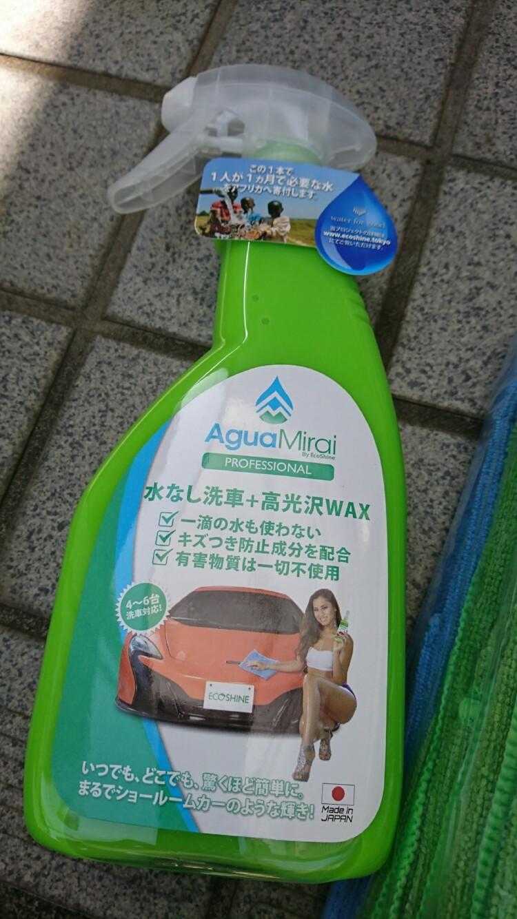 エコシャイン アグアミライ水無し洗車
