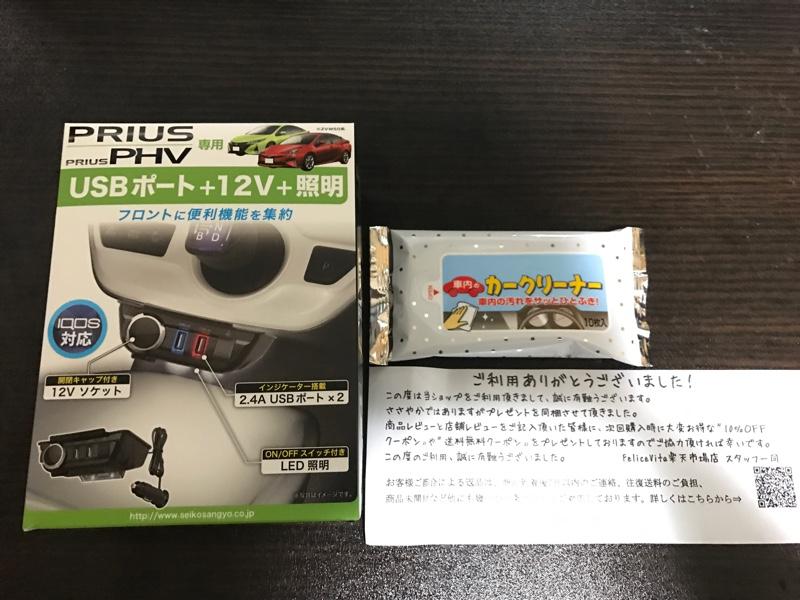 星光産業 ZVW50系 トヨタプリウス専用 USBソケット EE-206