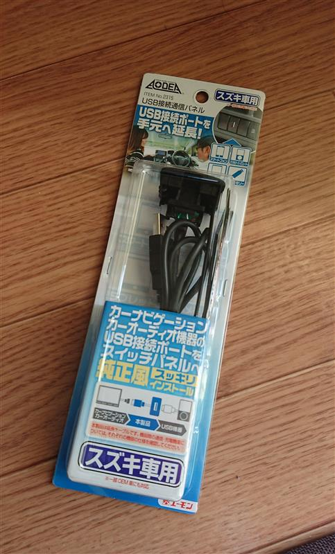エーモン AODEA USB接続通信パネル(スズキ車用) / 2315